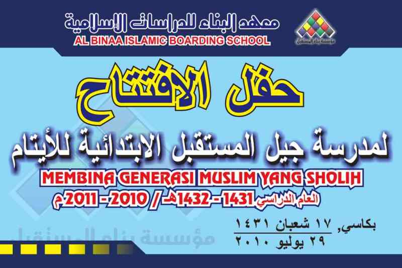 banner spanduk Islamic School, bahan vinyl ayuprint karawang