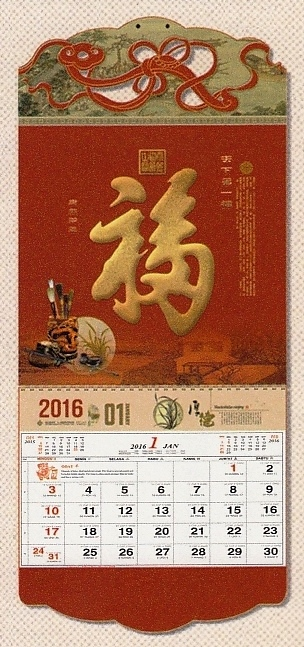 Kalender Fook 2016 Import Lengkap Libur Nasional AO - DW-S006