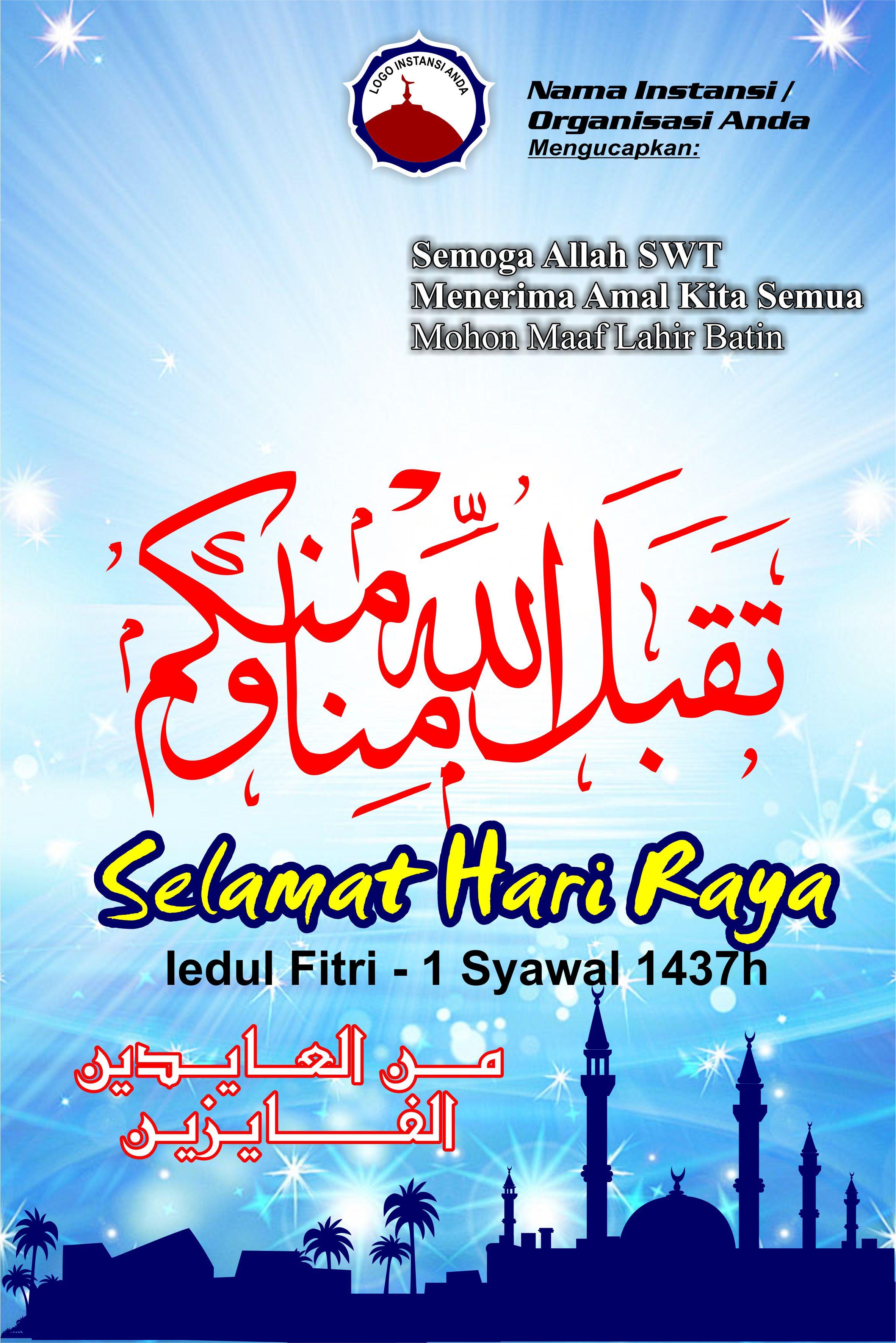 Banner Shalat Idul Fitri cdr